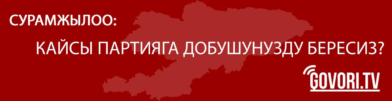 Коронавирус в Кыргызстане